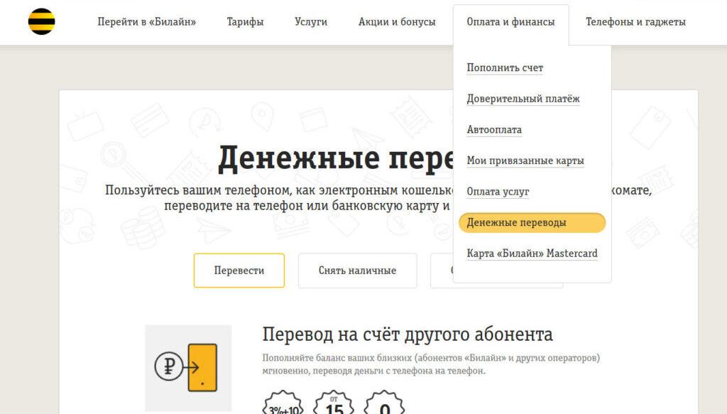 как перевести деньги с билайна на мтс денежные переводы на сайте оператора