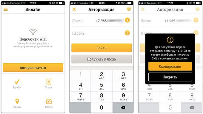 Мобильное приложение «Мой Билайн» возможности
