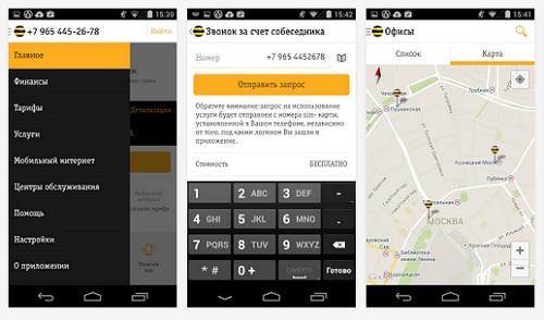 Мобильное приложение «Мой Билайн» меню