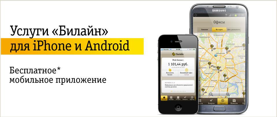 мобильное приложение айфон, андроид