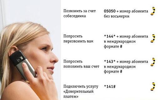 услуга Билайн Звонок за счет собеседника как подключить
