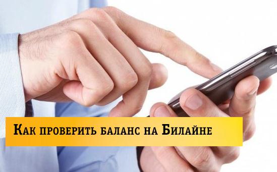 узнать баланс билайн на телефоне