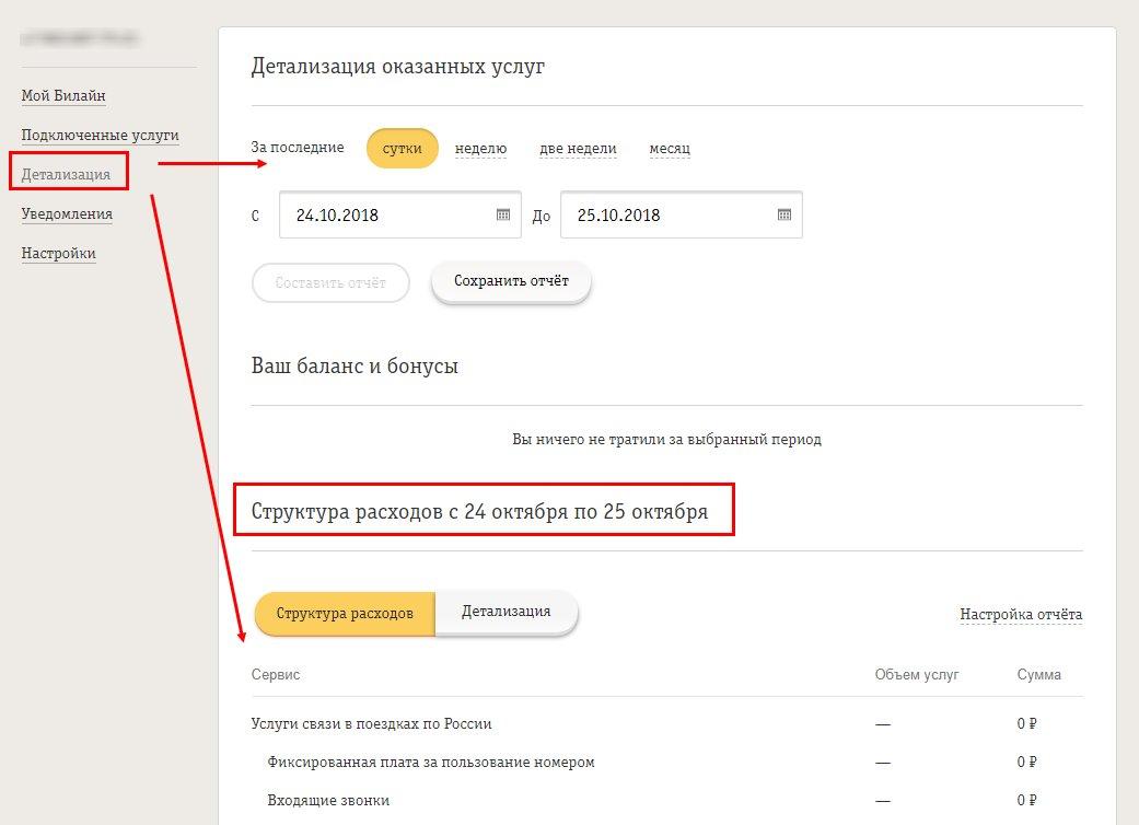 как проверить платные подписки билайн на телефоне - детализация