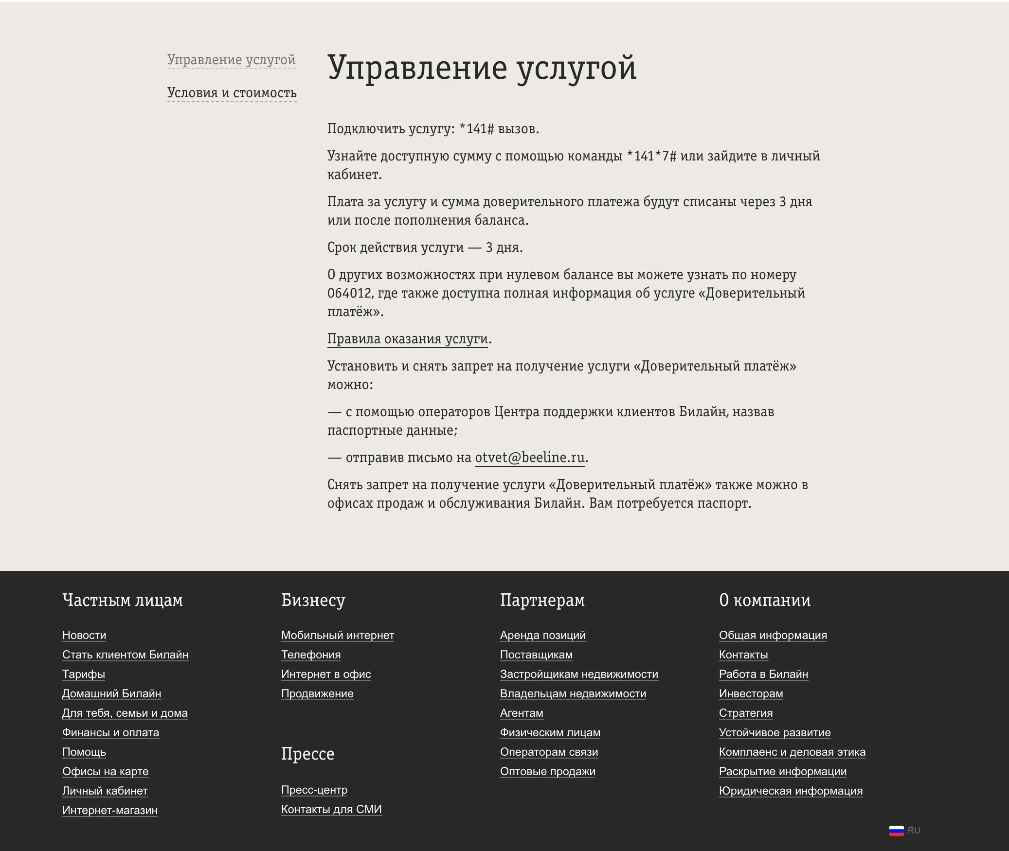 как на билайне взять в долг 100 рублей