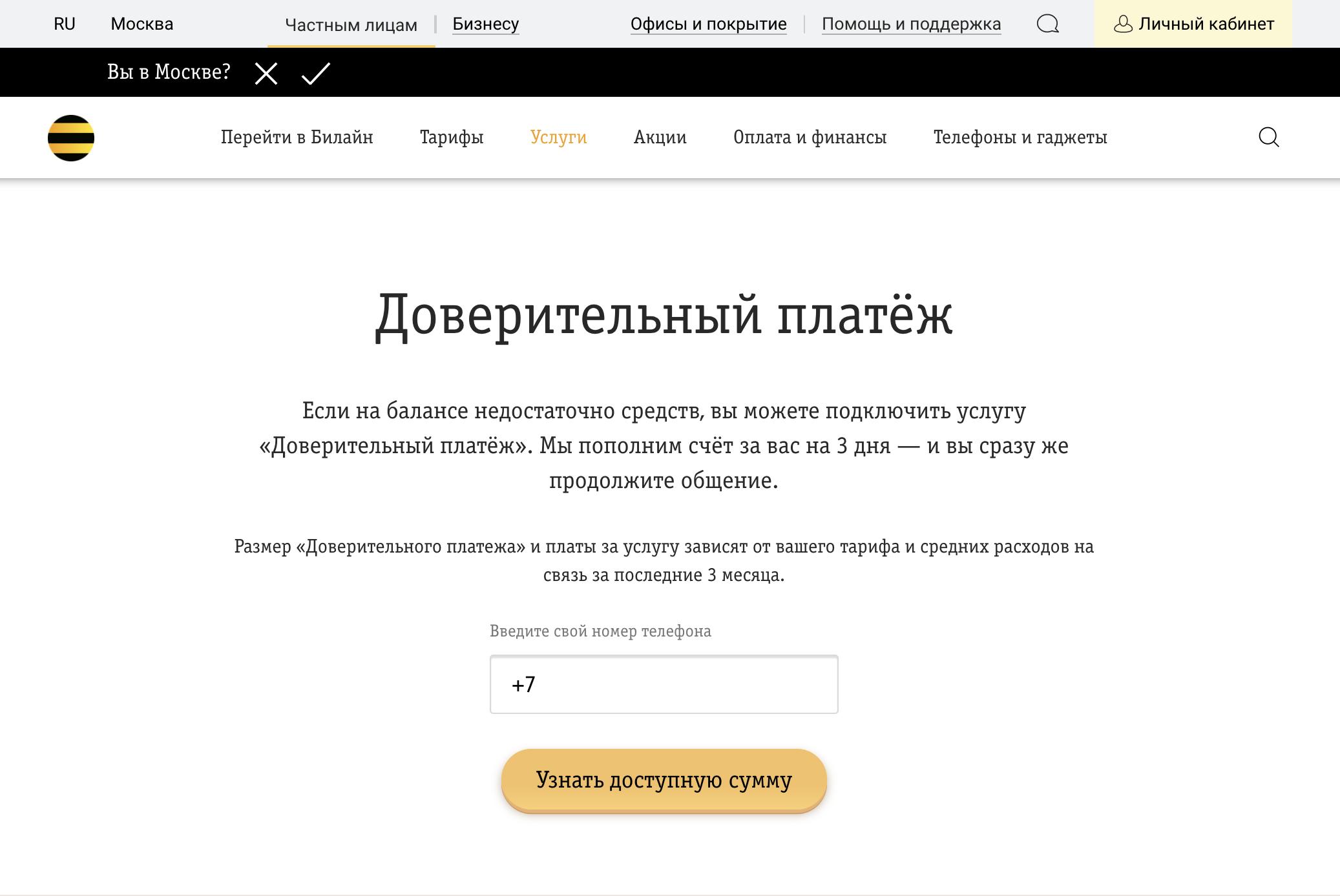 как взять в долг на билайн 100 рублей